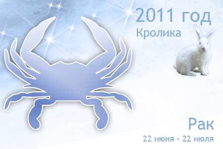 Гороскоп на 2011 год для Рака