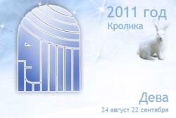 Гороскоп на 2011 год для Дев
