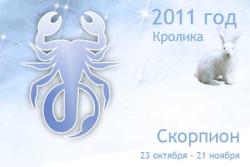 Гороскоп на 2011 год для Скорпиона