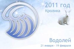 Гороскоп на 2011 год для Водолея